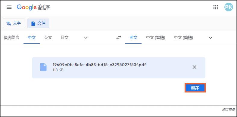 Google線上文件翻譯教學3