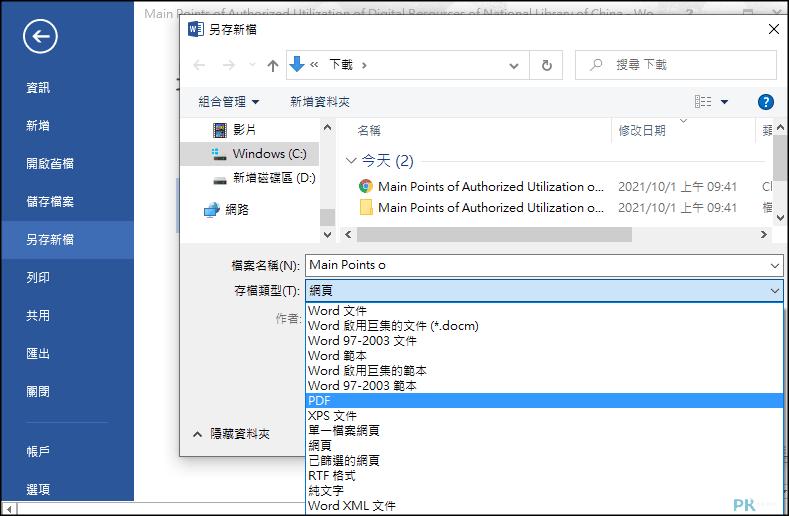 Google線上文件翻譯教學5