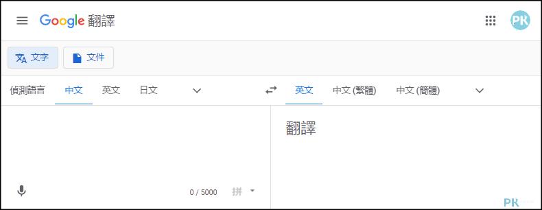 Google翻譯-線上翻譯