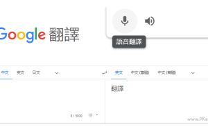 免安裝!Google語音翻譯電腦版,插上麥克風講話,即時翻譯多國語言。