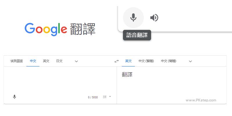 Google語音翻譯-電腦版