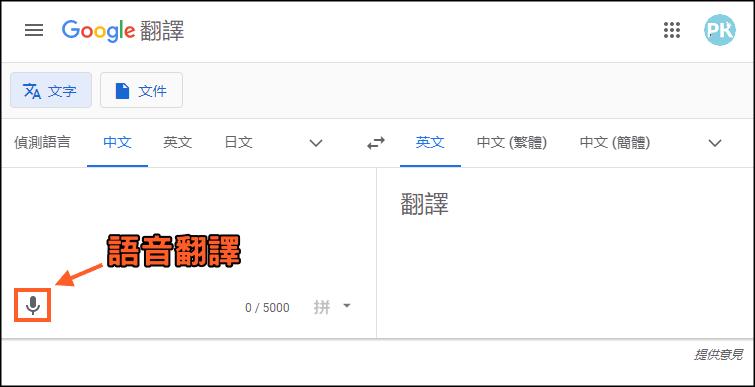 Google語音翻譯-電腦版1
