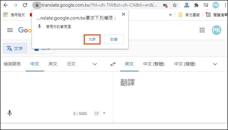 Google語音翻譯-電腦版2