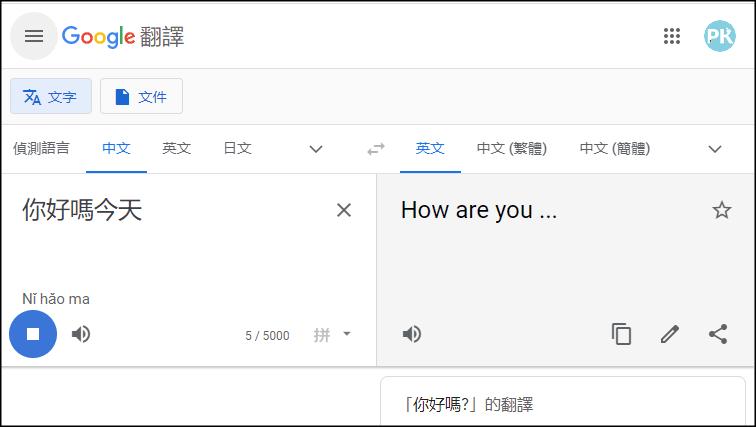 Google語音翻譯-電腦版3