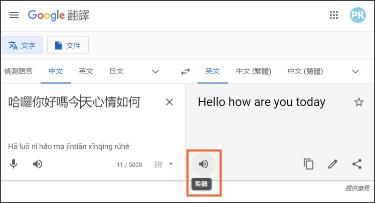 Google語音翻譯-電腦版4