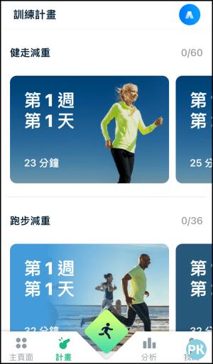 LEAP跑步記錄App3