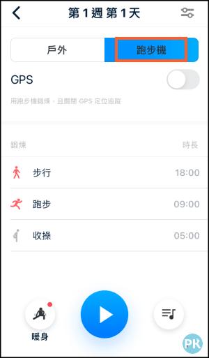 LEAP跑步記錄App5