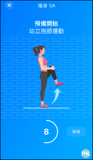 LEAP跑步記錄App6