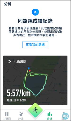 LEAP跑步記錄App7