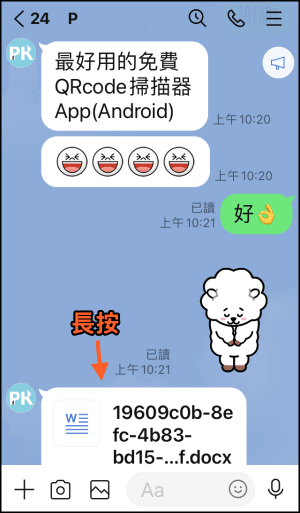 LINE-Keep各功能使用教學1