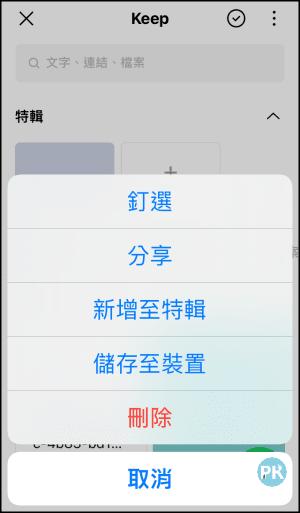 LINE-Keep各功能使用教學10