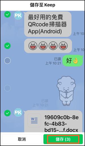 LINE-Keep各功能使用教學3