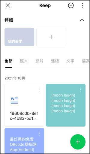 LINE-Keep各功能使用教學6