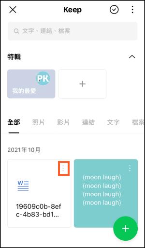 LINE-Keep各功能使用教學9