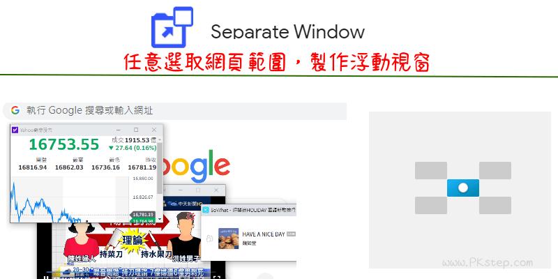 Separate-WindoW單獨的窗口__