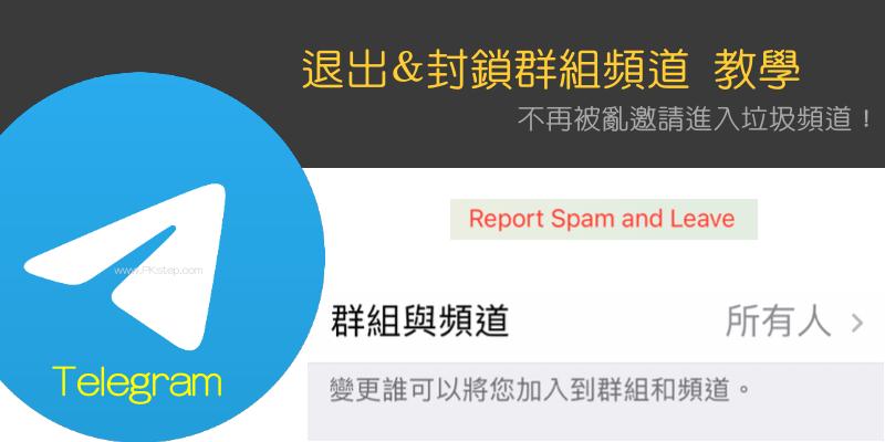 Telegram退出頻道教學