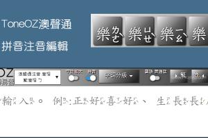 線上Toneoz拼音注音編輯器,輸入文字自動帶入注音/拼音、偵測破音字。
