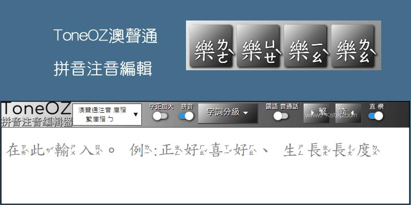 ToneOZ拼音注音編輯器_
