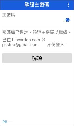 bitwarden密碼管理器App1