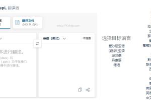 DeepL免費線上翻譯器,中/英/日/法/西班牙/德語等…多國語言精準翻譯。