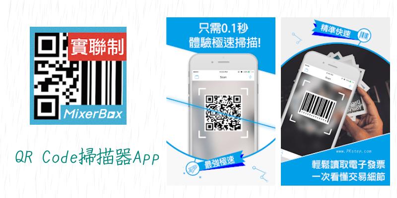 qrcode實聯制掃描App
