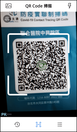qrcode實聯制掃描App2